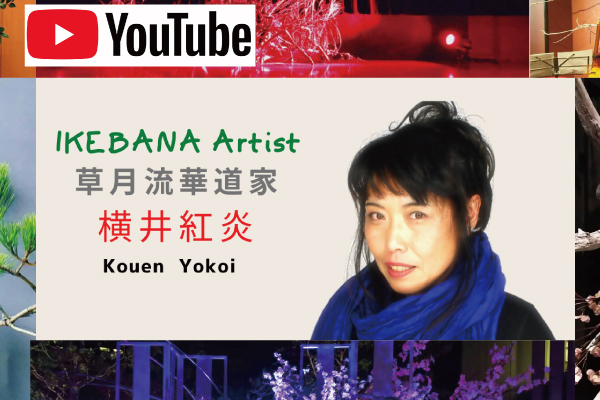 youtube_kouen_yokoi